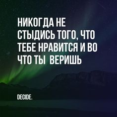 #decide #motivation #awesome #inspiration #image #life #примирешение #цитаты #morning #morningmotivation