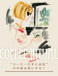 """Coffee Ritual """"コーヒー片手に出社""""の中身は何にする? - vol.0 Ritual TOKYO"""