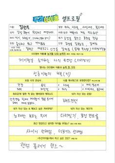 Weekly Idol, Interview, Bullet Journal, Lol, Shinee, Carnival, Twitter, Carnavals, Fun