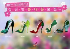 shoes design app_YOU ARE THE DESIGNER_spring shoes