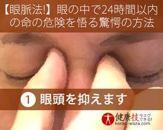 【眼脈法!】眼の中だけで24時間以内の命の危険を悟る驚愕の方法!2