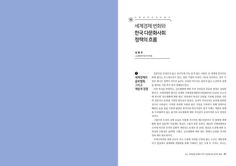 다문화교육_내지_2 Text Layout, Print Layout, Book Layout, Editorial Articles, Editorial Layout, Editorial Design, Graphic Design Layouts, Layout Design, Print Design
