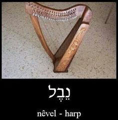 How to say Harp in Hebrew. Includes Hebrew vowels, transliteration (written with English letters) and audio pronunciation by an Israeli. Adonai Elohim, Arte Judaica, Learning A Second Language, Hebrew School, Learn Hebrew, Learning Methods, Hebrew Words, Word Study, Torah