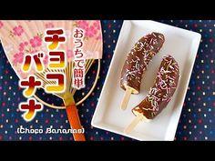 How to Make Choco Banana (Chocolate Covered Bananas) おうちで簡単 チョコバナナの作り方 (レシピ) - YouTube
