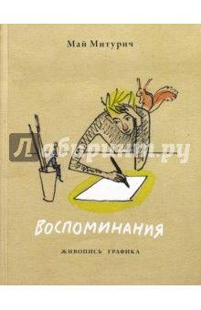 Май Митурич - Воспоминания. Живопись, графика обложка книги