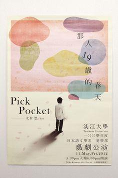 Tamkang University Japanese Engeki Kouen Poster by Edison Hsu, via Behance