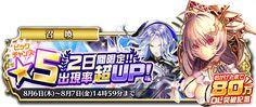 ダンクハーツ、『輝星のリベリオン』の80万ダウンロード記念で☆5出現確率を大幅アップしたガチャイベントを開催 | Social Game Info