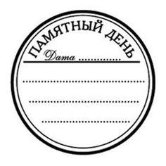 Штампики. Обсуждение на LiveInternet - Российский Сервис Онлайн-Дневников