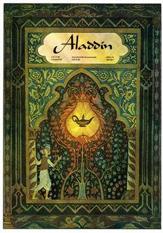 çizgili masallar: Aladdin and the Wonderful Lamp by Errol Le Cain