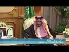 خادم الحرمين الشريفين يستقبل ملك المملكة الأردنية الهاشمية - YouTube Sari, Saree, Saris