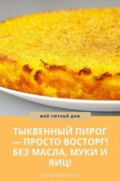 Dog Recipes, Baking Recipes, Cake Recipes, Vegetarian Recipes, Pumpkin Coffee Cakes, Sweet Pastries, Russian Recipes, Pumpkin Recipes, No Bake Desserts