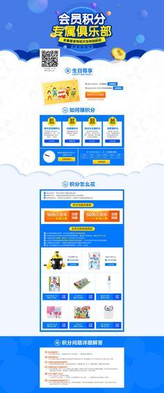 Big_Panda采集到web-活动专题(320图)_花瓣UI/UX