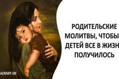Родительские молитвы, чтобы у детей все в жизни получилось Magick, Diy And Crafts, Health Fitness, Children, Books, Poetry, Faith, Health, Prayers