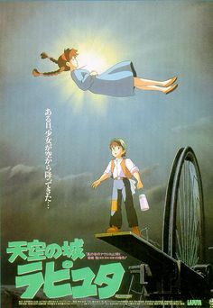 Laputa: Castle in the Sky (Tenkū no Shiro Rapyuta) (1986)