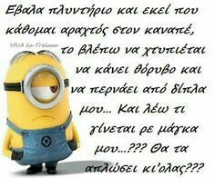 Greek Memes, Funny Greek Quotes, Very Funny Images, Funny Photos, We Love Minions, Funny Jokes, Hilarious, Clever Quotes, Magic Words
