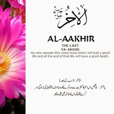 The 99 Beautiful Names of Allah with Urdu and English Meanings: December 2014 Islamic Love Quotes, Islamic Inspirational Quotes, Religious Quotes, 100 Names Of Allah, Names Of God, Allah God, Allah Islam, Duaa Islam, Islam Quran