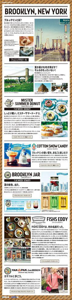 ランディングページ LP BROOKLYN,NEW YORK|和菓子・洋菓子・スイーツ|自社サイト