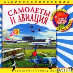 Samolet Audio Books, Reading, Kids, Character, Young Children, Children, Word Reading, Kid, Reading Books