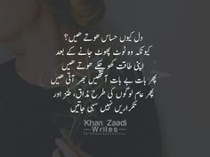 Love Poetry Urdu, Poetry Quotes, Wisdom Quotes, Words Quotes, Life Quotes, Relationship Quotes, Qoutes, Snap Quotes, Best Quotes