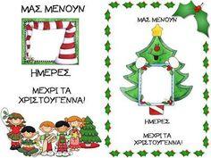 Πυθαγόρειο Νηπιαγωγείο: Αντίστροφη μέτρηση μέχρι τα Χριστούγεννα