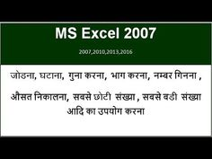 Finding Sum, Subtraction, Multiplication, Average, Division, Max And Min in MS Excel 2007 in Hindi - YouTube
