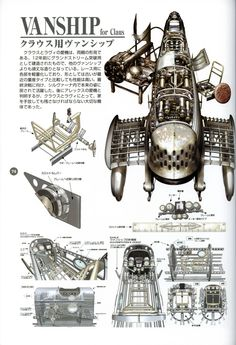 Rocketumblr | 村田蓮爾 Lastexile Vanship