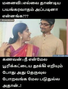 31 Best Tamil Jokes Images Tamil Jokes Band Bands