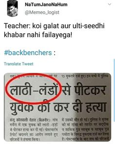 Negative news Funny Adult Memes, Funny P, Very Funny Memes, Funny School Jokes, Funny Jokes In Hindi, Some Funny Jokes, Daily Funny, Funny Relatable Memes, Funny Facts