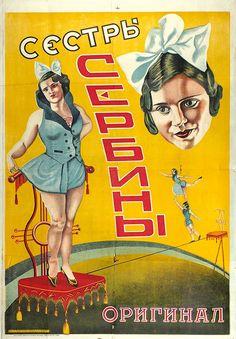 Рекламная цирковая афиша «Сестры Сербины» / худ. Х. Каспари, Голиков. Ашхабад: Типо-лит. Наркомместпрома, [1940-е гг.].