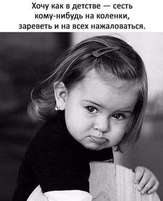 Russian Humor, Smash Book, Just Love, Cute Kids, Quotations, Laughter, Jokes, Lol, My Life