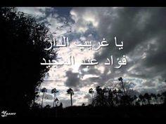 فؤاد عبد المجيد - يا غريب الدار - YouTube