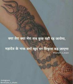 Shiva Linga, Shiva Lord Wallpapers, Lord Mahadev, Shiva Wallpaper, Lord Shiva, Quotes About God, Girl Photography, Henna, Instagram