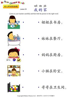 Chinese Sentences, Chinese Phrases, Chinese Words, Kindergarten Test, Preschool Learning, Teaching, Chinese Writing, English Worksheets For Kids, Learn Chinese