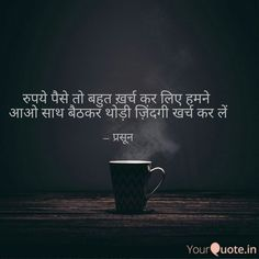 Thodi si zindagi kharch krte h Hindi Quotes, Quotations, Qoutes, Funny Quotes, Life Quotes, Chai Quotes, Heart Touching Shayari, English Fun