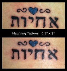 """Matching """"sister"""" tattoo in Hebrew - don't like the heart part though"""