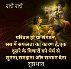 Inspirational Good Morning Messages, Morning Quotes Images, Hindi Good Morning Quotes, Good Morning Images, Hd Quotes, Life Quotes, Good Evening Wishes, Radha Krishna Quotes, Hindi Words