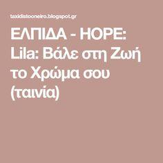 ΕΛΠΙΔΑ - HOPE: Lila: Βάλε στη Ζωή το Χρώμα σου (ταινία)