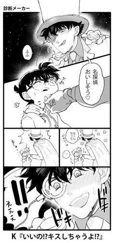 軽率に描いてみた結果、肝心の意地悪要素がなくなりましたねorz 気持ちK→→←←←コpic.twitter.com/oZQ9xNVDye Ran And Shinichi, Kudo Shinichi, Kaito Kid, Detektif Conan, Magic Kaito, Case Closed, Cute Comics, Doujinshi, Fan Art