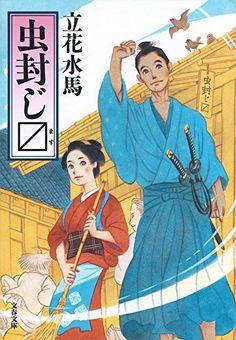 虫封じ〼 (文春文庫 た 96-1)   立花 水馬 :::出版社: 文藝春秋 (2015/10/9)