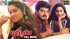 Adbutham movie is the Telugu Dubbed form of Tamil film Amarkalam highlighting Ajith, Shalini as the lead roles.