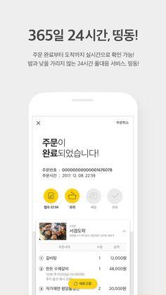 띵동 1804 Mobile Ui Design, App Ui Design, Web Design, Game Interface, Ui Design Inspiration, Ui Web, App Development, Banner Design, Mobile App