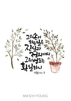 구약 성경을 묵상하고 캘리그라피와 일러스트로 표현한 작품입니다. Bible Words, Bible Verses, Bible Verse Calligraphy, Wise Quotes, Gods Love, Webtoon, Typo, Watercolor Art, Faith