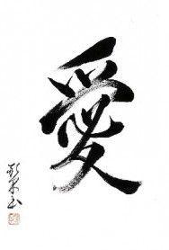 17++ Amour en japonais tatouage inspirations