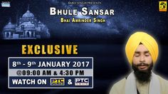 Watch Exclusive Bhule Sansar Of Bhai Amrinder Pal Singh (Mohali Wale) on 8th - 9th January @ 9:00am & 04:30pm 2016 only on PTC Punjabi & PTC News Facebook - https://www.facebook.com/nirmolakgurbaniofficial/ Twitter - https://twitter.com/GurbaniNirmolak Downlaod The Mobile Application For 24 x 7 free gurbani kirtan - Playstore - https://play.google.com/store/apps/details?id=com.init.nirmolak&hl=en App Store - https://itunes.apple.com/us/app/nirmolak-gurbani/id1084234941?mt=8