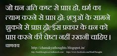 Chanakya Hindi Thought on Acute Pain