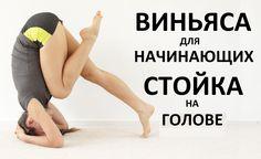 Виньяса йога для начинающих: перевернутые позы