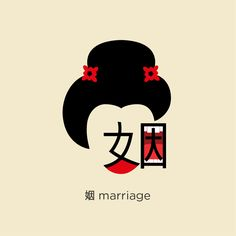 Marriage For more details visit www.chineasy.org and like us on facebook at https://www.facebook.com/ShaoLanChineasy?fref=ts