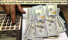 56 video in this regard is shade kai zari maldar na banai Albania News, Civil Rights Lawyer, Wealth Tax, Charitable Giving, Radio Talk Shows, Exchange Rate, Foreign Exchange, How To Become Rich, News Online