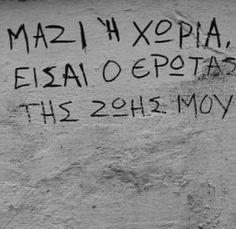 Είσαι ο έρωτας της ζωής μου... Greek Love Quotes, Wall Quotes, Texts, Lyrics, Graffiti, Dreams, Song Lyrics, Captions, Graffiti Artwork