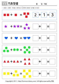 1st Grade Math Games, First Grade Math Worksheets, Math Games For Kids, Fun Math, Kindergarten Syllabus, Kindergarten Math Activities, Preschool Worksheets, Early Learning Activities, Montessori Math